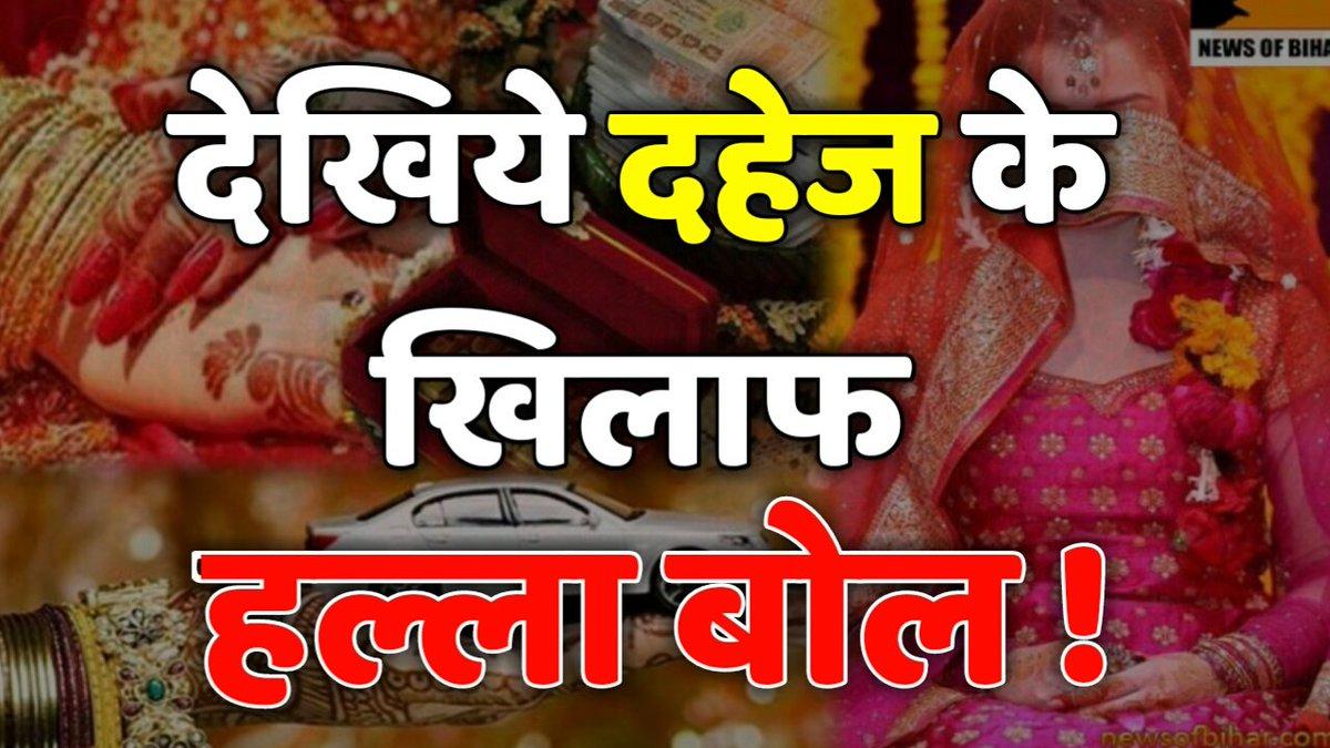 Dowry-Free India Campaign – Sant Rampal Ji