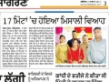 marriage news (1)