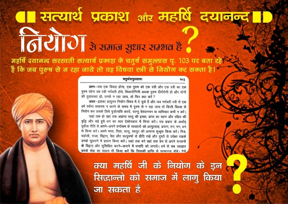 The Problem with Satyarth Prakash, Dayanand Saraswati & Arya Samaj